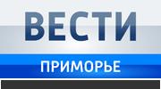 ВЕСТИ: Приморье