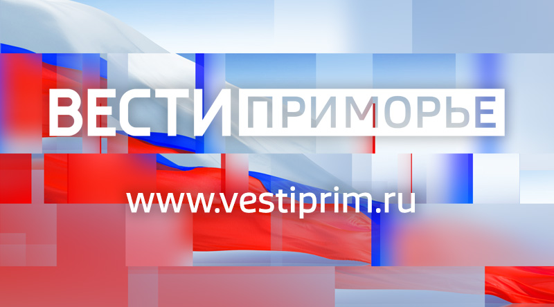 В Приморье почтили память погибших в Чечне