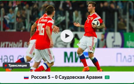 Россия разгромила  Саудовскую Аравию в стартовом матче Мундиаля-2018