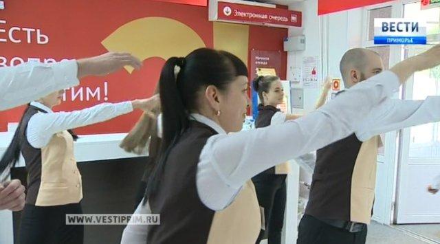 """""""Вести: Приморье"""": Cотрудники МФЦ в Кавалерово устроили танцы на рабочем месте"""