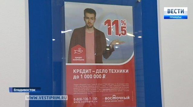 Банк «Восточный» предлагает кредит «Большой сезон» до 1 млн. рулей на комфортных условиях